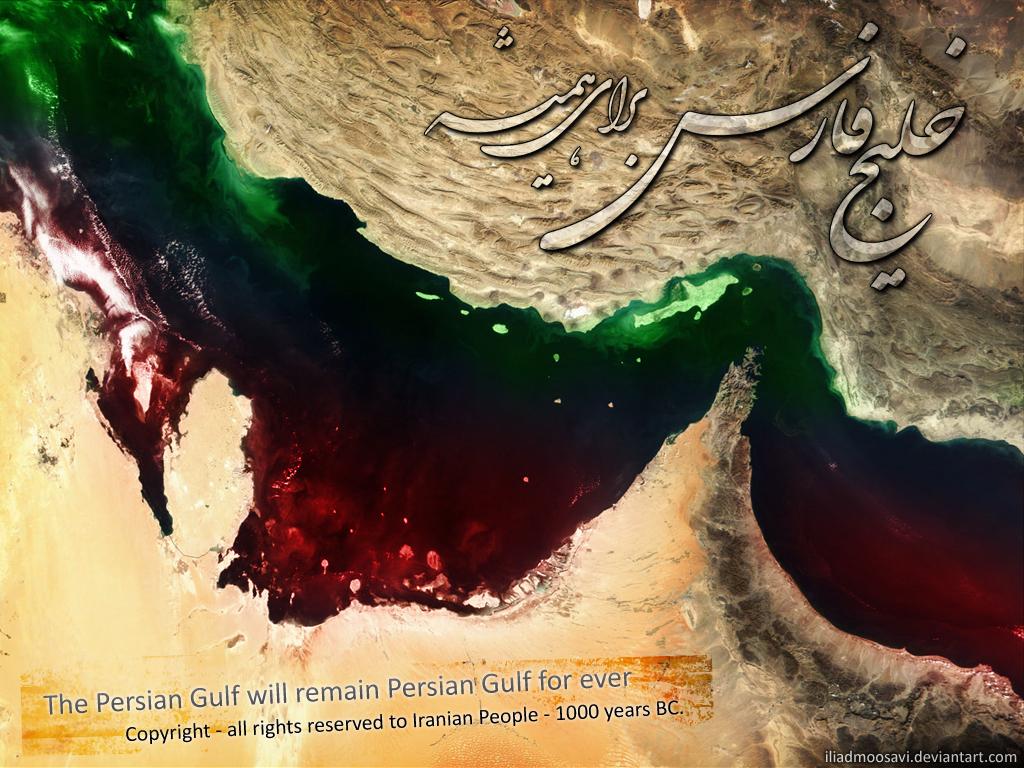 Persian Gulf for ever خلیج فارس