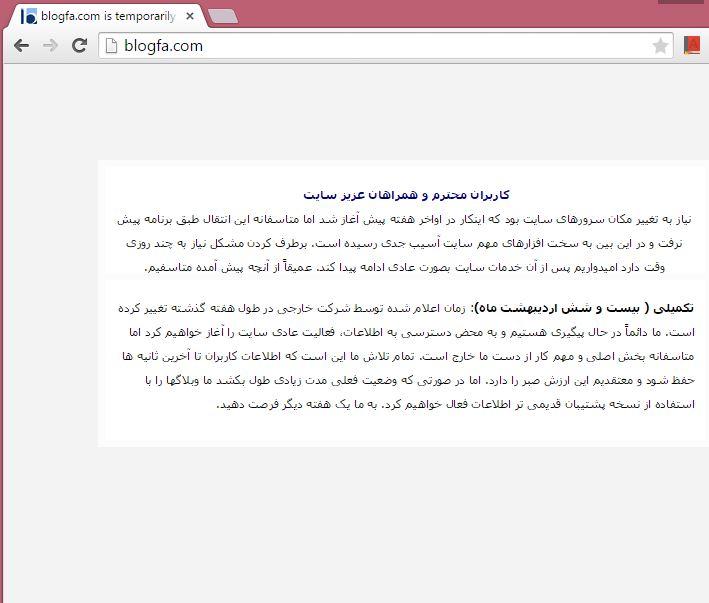 blogfa down 2