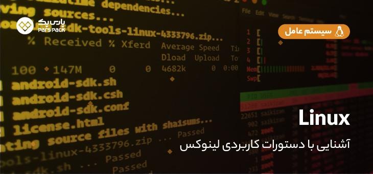 دستورات کاربردی لینوکس