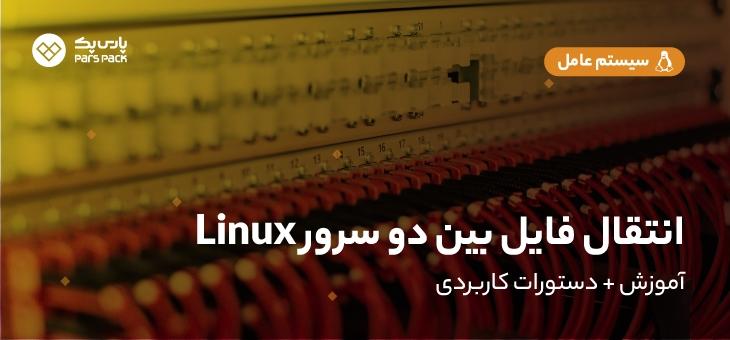 آموزش انتقال فایل بین دو سرور linux
