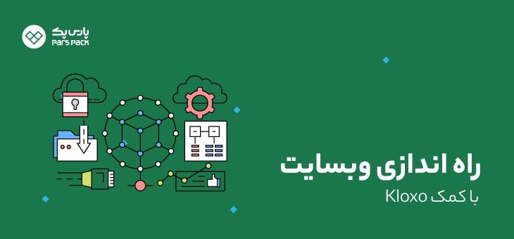 راه اندازی سایت با kloxo