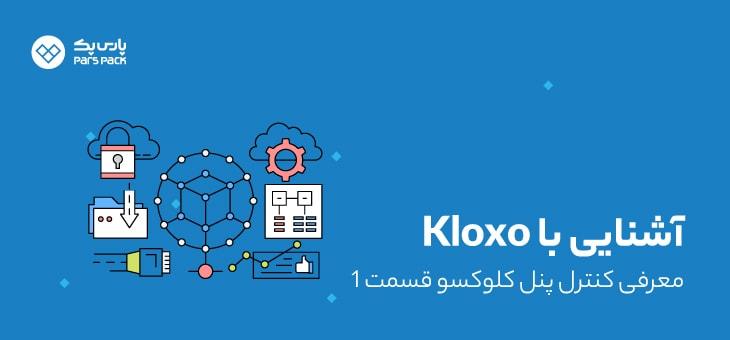 کنترل پنل kloxo