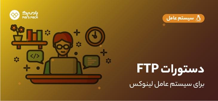 دستورات FTP در لینوکس