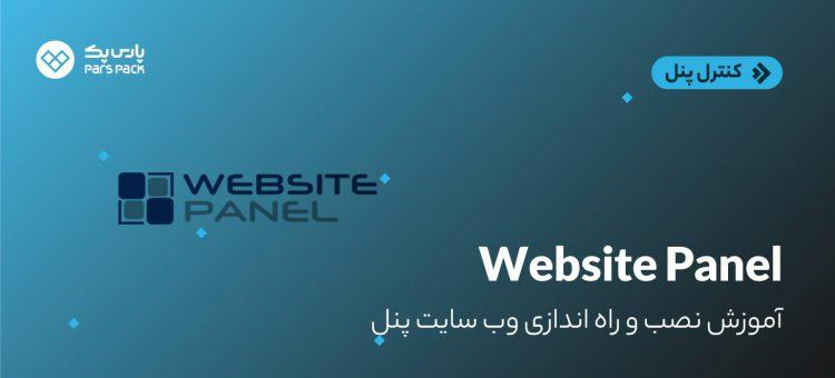 آموزش نصب website panel