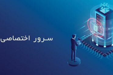 سرور اختصاصی چیست؟