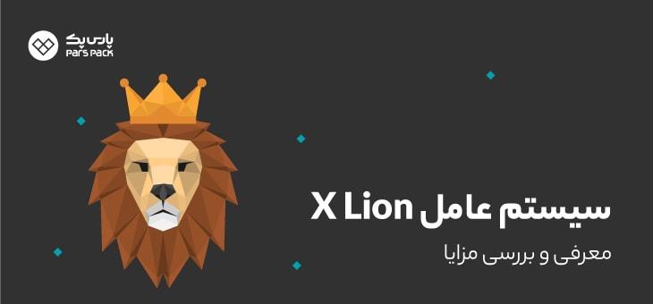 سیستم عامل x lion