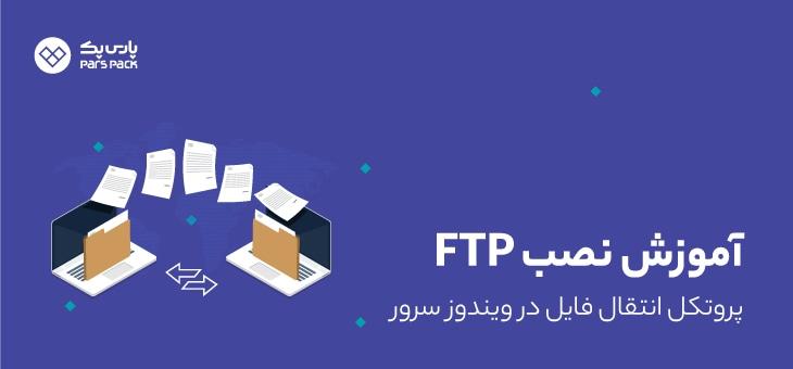 آموزش نصب ftp در ویندوز سرور