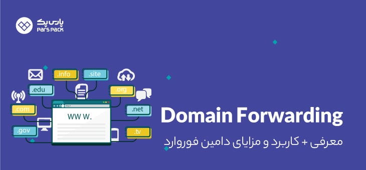 domain forward چیست؟