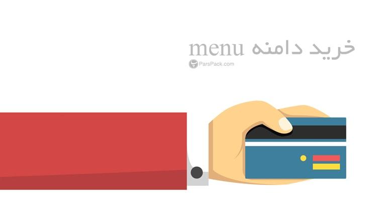 خرید دامنه menu
