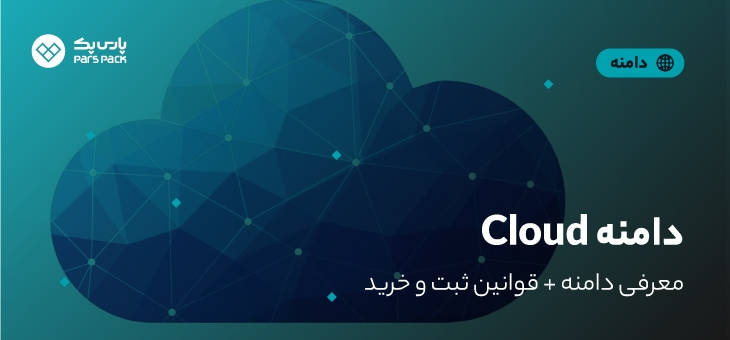 خرید دامنه Cloud