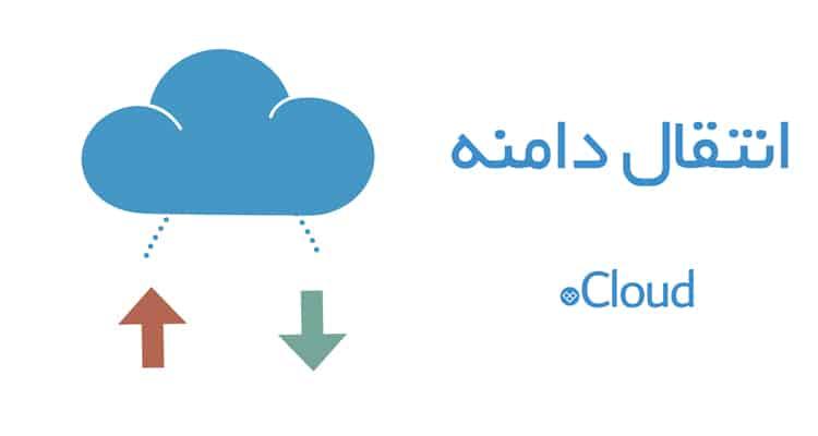 انتقال دامنه cloud