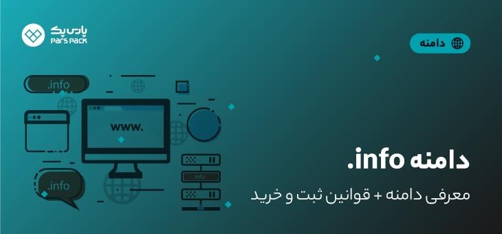 دامنه info
