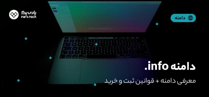 خرید دامنه info
