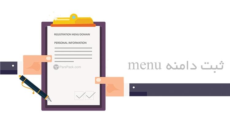 ثبت دامنه menu