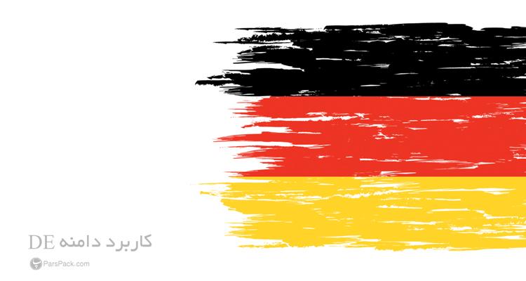 کاربرد دامنه de آلمان