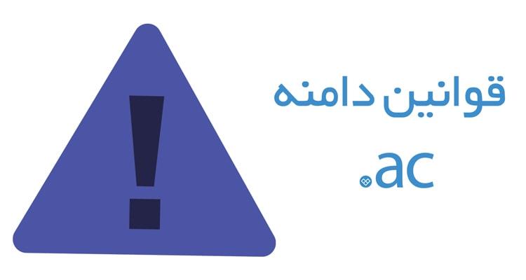 قوانین دامنه ac