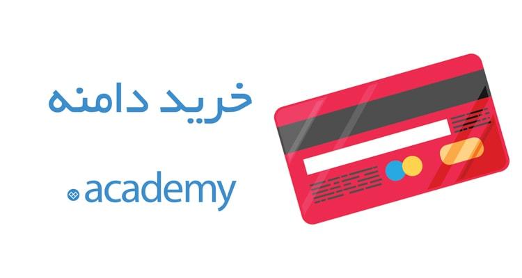 خرید دامنه academy