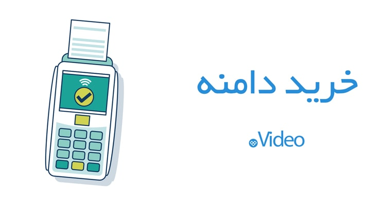 خرید دامنه video