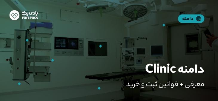 دامنه clinic