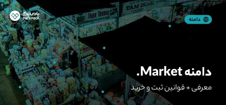 دامنه market