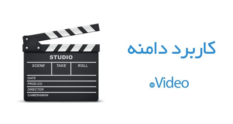 کاربرد دامنه video