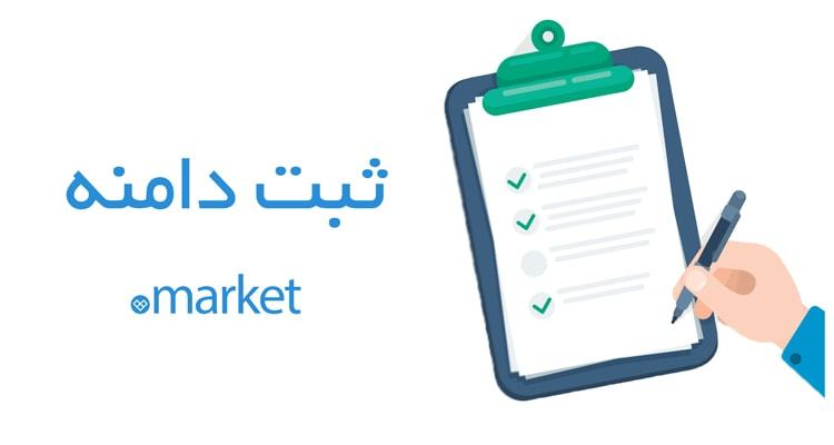 ثبت دامنه market