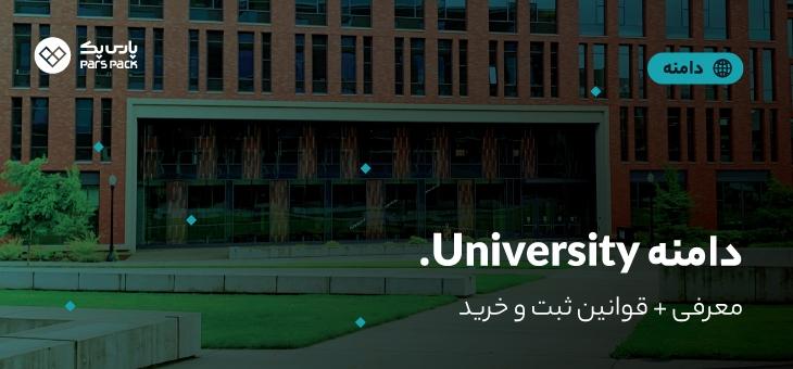 دامنه university