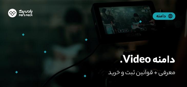 دامنه video