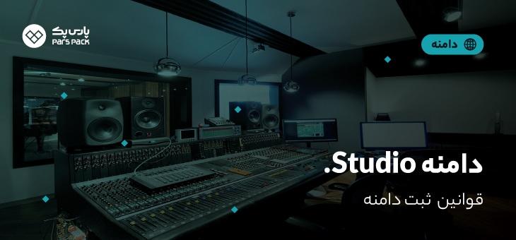دامنه .studio