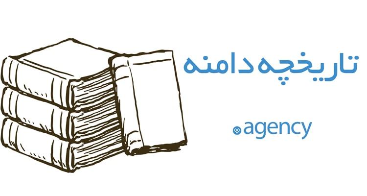 تاریخچه دامنه agency