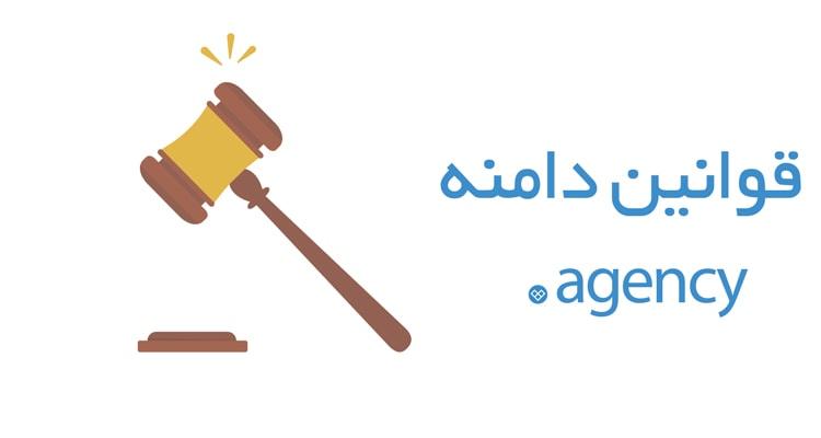 قوانین دامنه agency