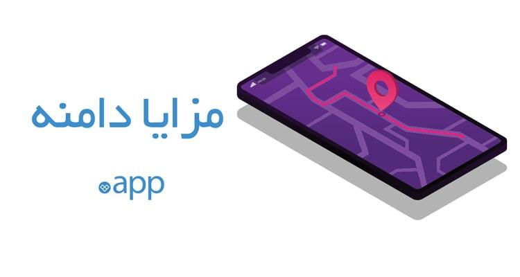 تاریخچه دامنه app