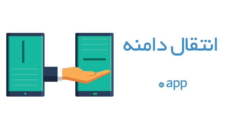 انتقال دامنه app