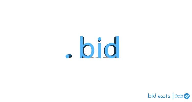 دامنه bid
