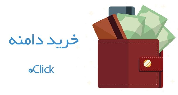 خرید دامنه click