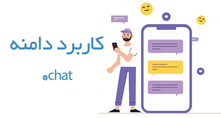 کاربرد دامنه chat