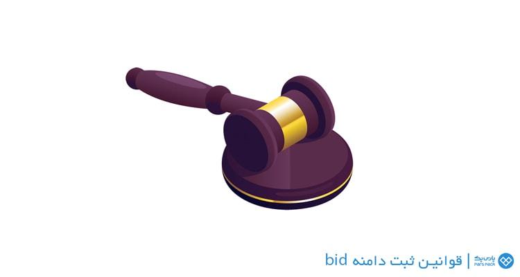 قوانین ثبت دامنه bid