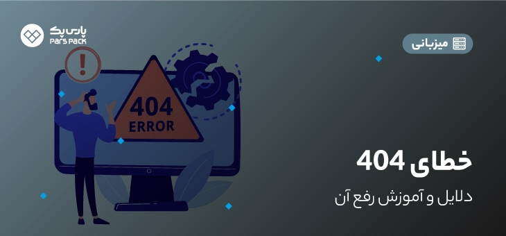 error 404 چیست؟