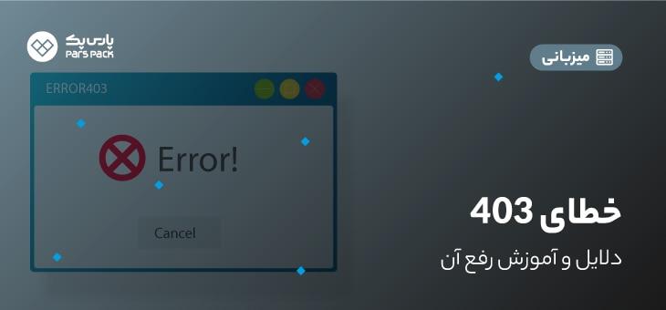 خطای 403 چیست؟