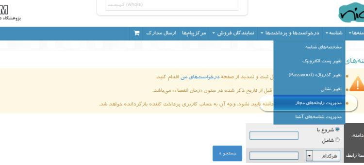 تنظیمات رابطه های مجاز  برای ثبت دامنه ir