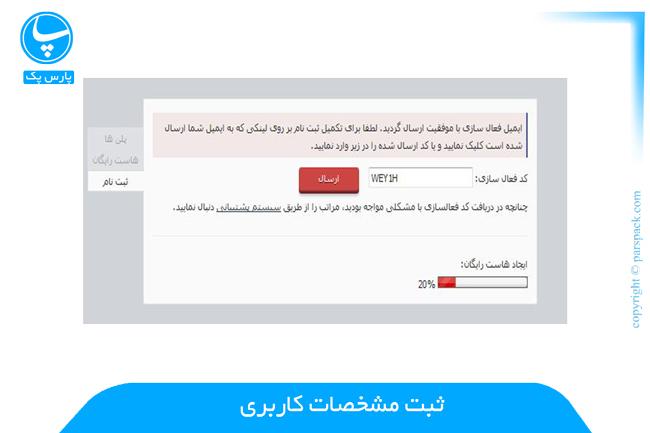 ثبت مشخصات کاربری