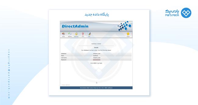 ساخت پایگاه داده جدید phpmyadmin