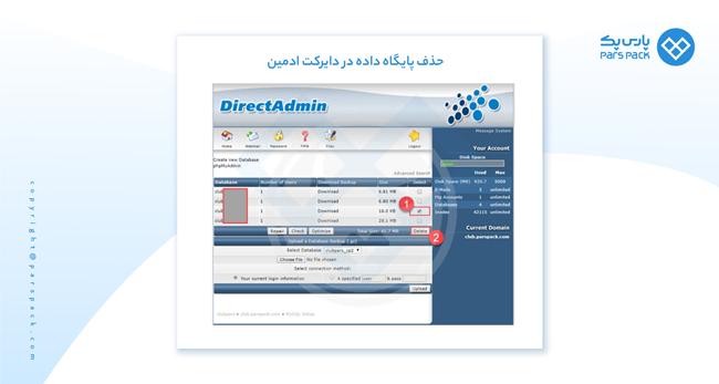 حذف پایگاه داده