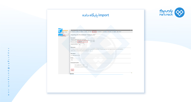 import فایل در phpmyadmin