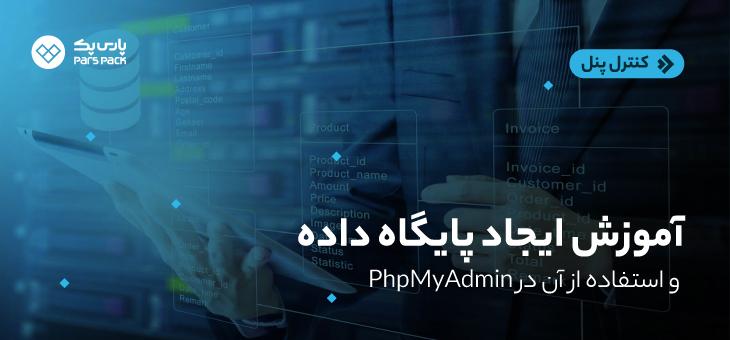 آموزش ساخت پایگاه داده در phpmyadmin