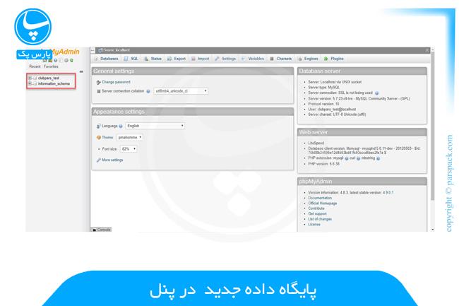 ساخت database جدید