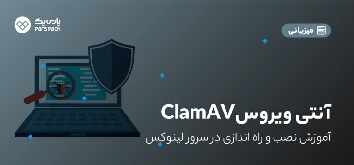 آموزش نصب آنتی ویروس CLAMAV روی لینوکس