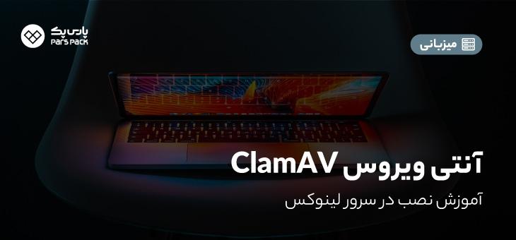 آموزش نصب Anti virus ClamAV