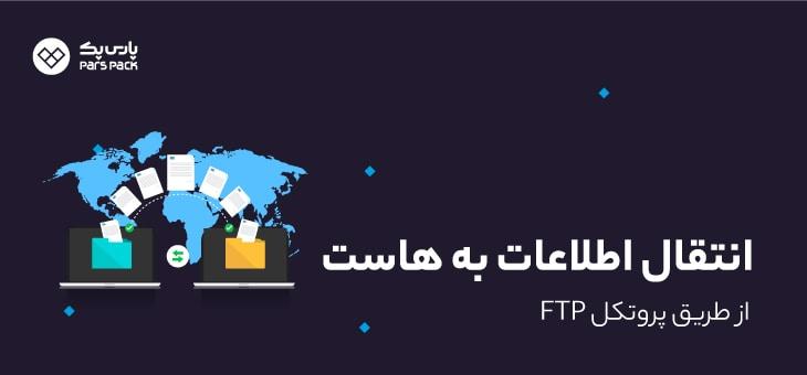 انتقال فایل به هاست با FTP