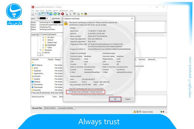 always-trust